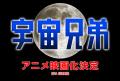 アニメ「宇宙兄弟」、劇場版を2014年夏に公開!