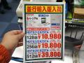 東芝純正SSDの海外パッケージに新モデル! Q Seriesのスペックアップ版「Pro」発売に