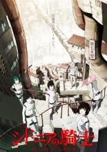 2014春アニメ「シドニアの騎士」、夏からは欧米で配信! 世界的な映像配信会社であるNetflixとの直接契約で