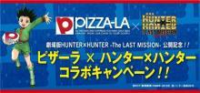 ピザーラ、オリジナルフィギュアや特別イベント招待券が当たる「劇場版 HUNTER×HUNTER」コラボキャンペーンを開始!
