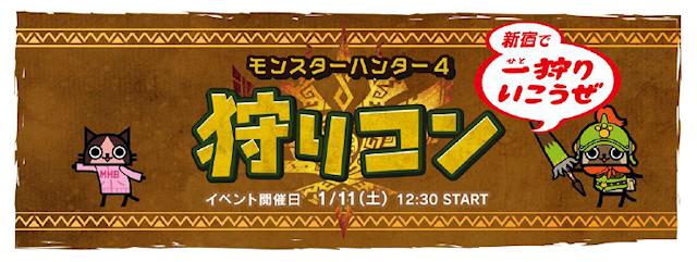 【街コン】モンハン4公式コラボ街コン「狩りコン」、1月11日に新宿で開催! 協力プレイによる「モンハン婚活」のリアル版