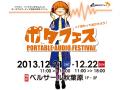 イヤホン&ヘッドホン体感イベント「ポタフェス」が12月21~22日開催! スペシャルライブ出演アーティストが明らかに