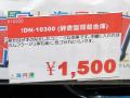 貴重品やヘソクリを隠すのにピッタリな「ブック型 簡易金庫」が上海問屋から!