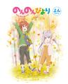 「のんのんびより」、BD/DVD第2巻から第4巻のジャケットイラストを公開! 「にゃんぱす祭りなのん♪」先行抽選受付も開始