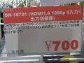 実売700円のHDMI Ver.1.4b対応HDMIセレクターが上海問屋から!