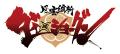 童貞×ロボット×恋愛! オリジナルTVアニメ「風雲維新ダイショーグン」、2014年4月スタート