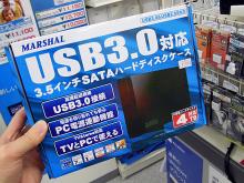 実売2,000円のファンレスUSB3.0HDDケース「MAL351U3」がMARSHALから!