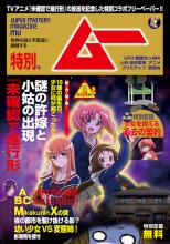 TVアニメ「未確認で進行形」、オカルト雑誌「ムー」とコラボ! コミケ85でコラボ仕様のフリーペーパーを配布