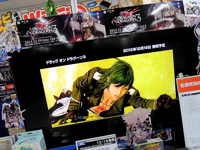「ドラッグ オン ドラグーン3」、「真・ガンダム無双」など今週発売の注目ゲーム!