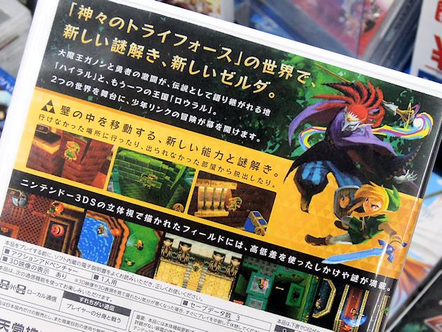 3DS「ゼルダの伝説 神々のトライフォース 2」