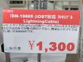 iPhoneを支えられるフレキシブルLightningケーブルが上海問屋から!