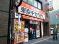 「東京チカラめし」と「スター・トレック」がコラボ! 秋葉原1号店では店内装飾や「スポックの耳」配布も