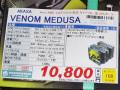 大型ヒートシンク採用ハイエンドCPUクーラーがAkasaから! 「VENOM MEDUSA」発売