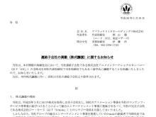 AIC、親会社・アプリックスIPホールディングスが全株式の譲渡を発表! AIC代表取締役に全8,000株を8,000円で
