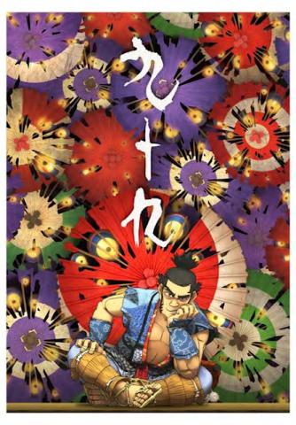 森田修平「九十九」、米アカデミー賞の短編アニメーション部門にノミネート! 日本人監督作品としては5年ぶり