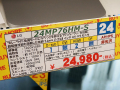 目の負担を軽減する機能を搭載した液晶モニタがLGから! 「24MP76HM-S」発売