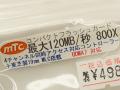 東芝製19nm MLC採用の高速CFカードのバルク品が販売中! 公称値は最大120MB/s