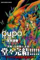 TVアニメ「pupa」、第3話までの無修正版DVDを原作連載誌の付録としてリリース! 妹が兄の肉体を食べる「食事シーン」もありのままの状態で