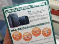 東芝の6Gbps SATA対応ニアラインHDDにBOX品が登場! 1TB/2TB/3TB/4TBの4モデル
