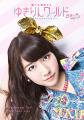 AKB48・柏木由紀、限定100体でフィギュア化! ゆきりん:「体全体のラインが似ています」「いろいろな角度からぜひ」