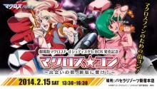 【街コン】マクロスF公式コラボ街コン「マクロス☆コン」、第2回ではカラオケやコスプレが可能! 劇場版カットフィルム全員配布も
