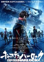 アニメ映画「キャプテンハーロック」、フランスとイタリアで大ヒット! 日本映画としては歴代1位のオープニング成績を記録