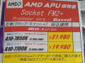 品切れ続くAMDのAPU「A10-7850K」が再入荷! 安定供給は3月から?