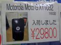 実売29,800円のSnapdragon 400搭載スマホMotorola「Moto G」が登場!