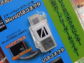 USB&microUSB対応の超小型microSDカードリーダー「絆 KIZUNA READER」がエアリアから!
