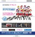 「ラブライブ!」、パシフィックRTとのタッグでSUPER GTに参戦! 3月22日から個人スポンサーを募集