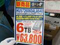 6TB HDDが初登場、ヘリウム充填で7プラッタ構成を実現! HGST「Ultrastar He6」発売