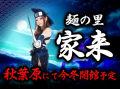 【週間ランキング】2014年2月第1週のアキバ総研ホビー系人気記事トップ5