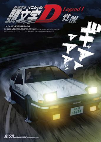 アニメ「頭文字D」、新劇場版は三部作に! 第1弾「Legend1-覚醒-」を8月23日に公開