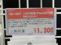 Lightningコネクタ接続型のFMトランスミッターが上海問屋から!