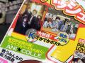 「けいおん!」、1年8ヶ月ぶりに三大誌の表紙に登場! 10日発売のアニメ雑誌情報[2014年3月号]