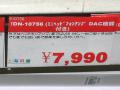 ハイレゾ対応のUSB DAC搭載ヘッドホンアンプが上海問屋から!