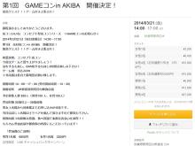 【街コン】第1回「GAMEコン」、秋葉原で3月21日に開催! 単独参加OKなゲームファン特化型の街コン