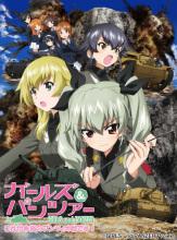ガルパン、OVA版のBD/DVDは7月25日に発売! 先行発売のBD劇場限定版にはフィギュアが付属
