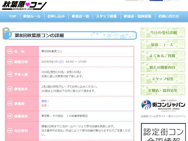 【街コン】「秋葉原コン」、第8回は4月19日に開催! 前回同様300名規模で