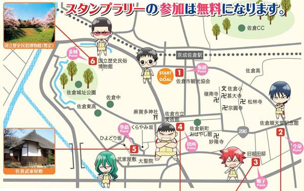 自転車競技アニメ「弱虫ペダル」、舞台の千葉県佐倉市でスタンプラリーを実施! ママチャリのレンタルで「ヒーメヒメ♪」も可能