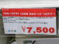 COAXIAL/OPTICAL出力搭載のUSB DAC 上海問屋「DN-10757」が登場!