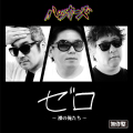 堀江貴文、茂木健一郎、金杉肇がパンクバンド「ハッカーズ」を結成! デビュー曲はハイレゾ音源で2月28日に配信