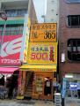 「東京スタミナカレー365」、秋葉原店が1周年記念セールを実施! スタミナカレー(通常650円)が370円に