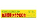 「ケロロ軍曹」、宮城県女川町とコラボ! 震災復興支援の名産品コラボグッズを販売