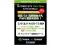 ドスパラパーツ館、「NVIDIA×Palitプレゼンツ 新製品 GeForce GTX 750 / 750Ti & TITAN Black 発売記念イベント」を3月8日に開催