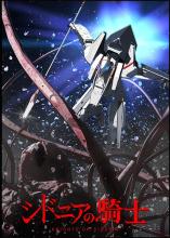 TVアニメ「シドニアの騎士」、4月からアニメイズム枠でスタート! 3月16日には声優トークショー付き先行上映イベントを開催