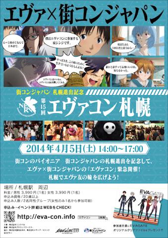 【街コン】エヴァ公式コラボ街コン「エヴァコン」、第15回は札幌で開催! リンクバル社の札幌進出記念
