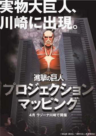進撃の巨人、実物大の60m級「超大型巨人」が川崎に出現! 4月10日/11日/12日の3日間限定で