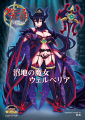 クイーンズブレイド、OVA「ヴァンキッシュド・クイーンズ 戦士隷従」を3月29日にリリース! 沼地の魔女に屈辱的な服従を強いられるレイナを描く