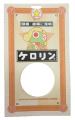 ケロロ軍曹×ケロリン桶、新商品を4月26日に発売! 1/6ケロロリン桶がついたラバーストラップなど